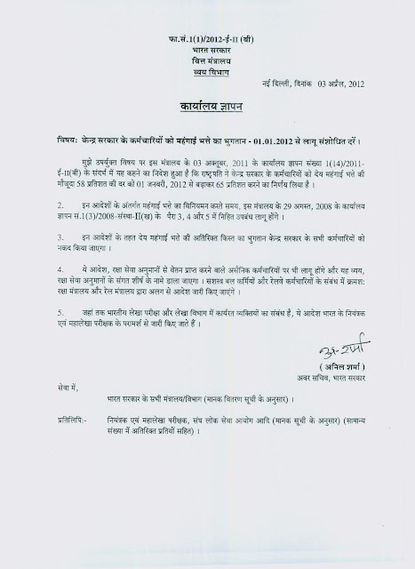 DA+01012012+Hindi