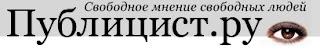 http://publizist.ru/blogs/20/9971/-