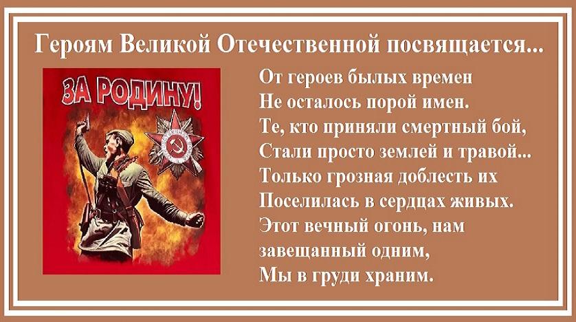 Герои Великой Отечественной войны с Алтайского края