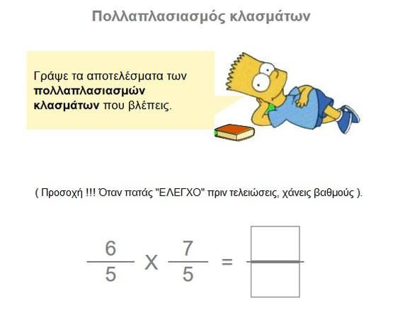 http://inschool.gr/G5/MATH/KLASMATA-POLLAPLASIASMOS-VAL-G5-MATH-HPwrite-1401132129-tzortzisk/index.html