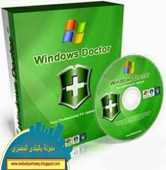 حمل احدث اصدار من برنامج اصلاح الويندوز وتسريع الكمبيوتر Windows Doctor 2.7.9.1 بحجم 7.25 ميجا بايت رابط مباشر