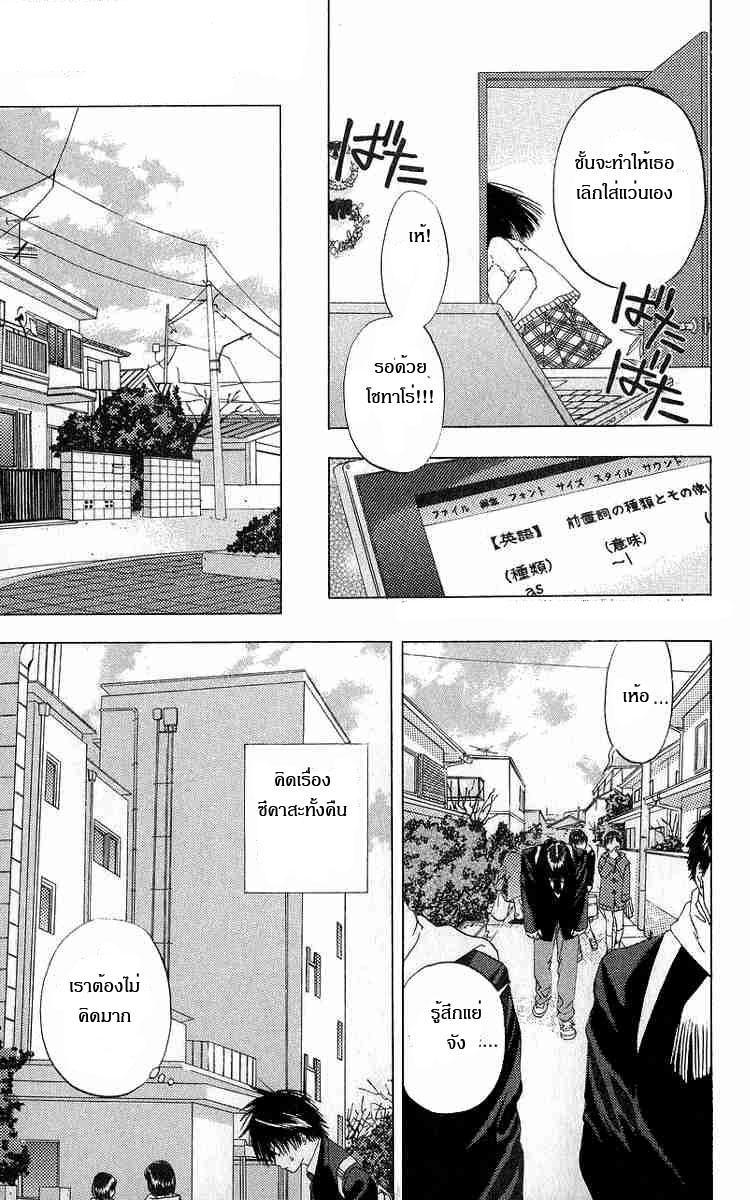 อ่านการ์ตูน Ichigo100 3 ภาพที่ 16