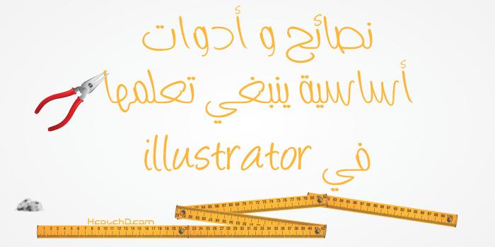 نصائح و أدوات أساسية ينبغي تعلمها في illustrator