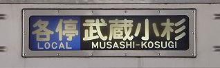 東急東横線 各停 武蔵小杉行き 9000系側面