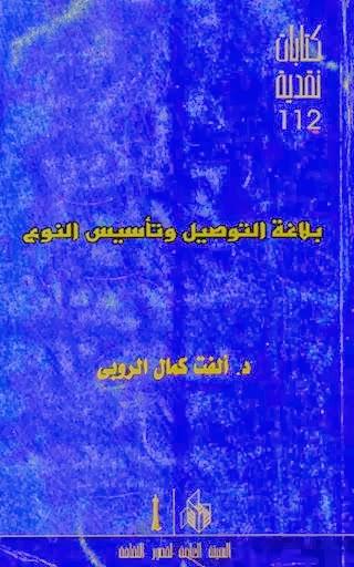 بلاغة التوصيل وتأسيس - ألفت كمال الروبي pdf