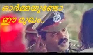ormmaundo ee mukham - Suresh gopi Famous malayalam dialogues