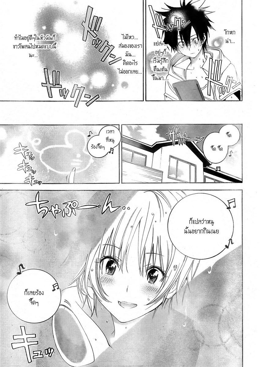 อ่านการ์ตูน Pajama na Kanojo 4 ภาพที่ 18