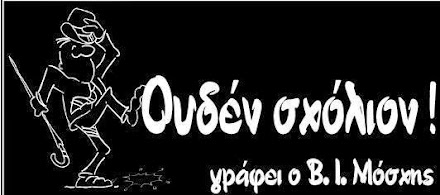ΟΥΔΕΝ ΣΧΟΛΙΟΝ