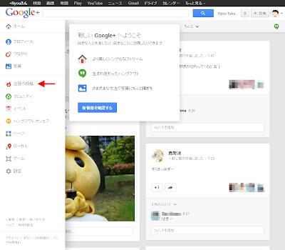Google+のメニューを開いた画面