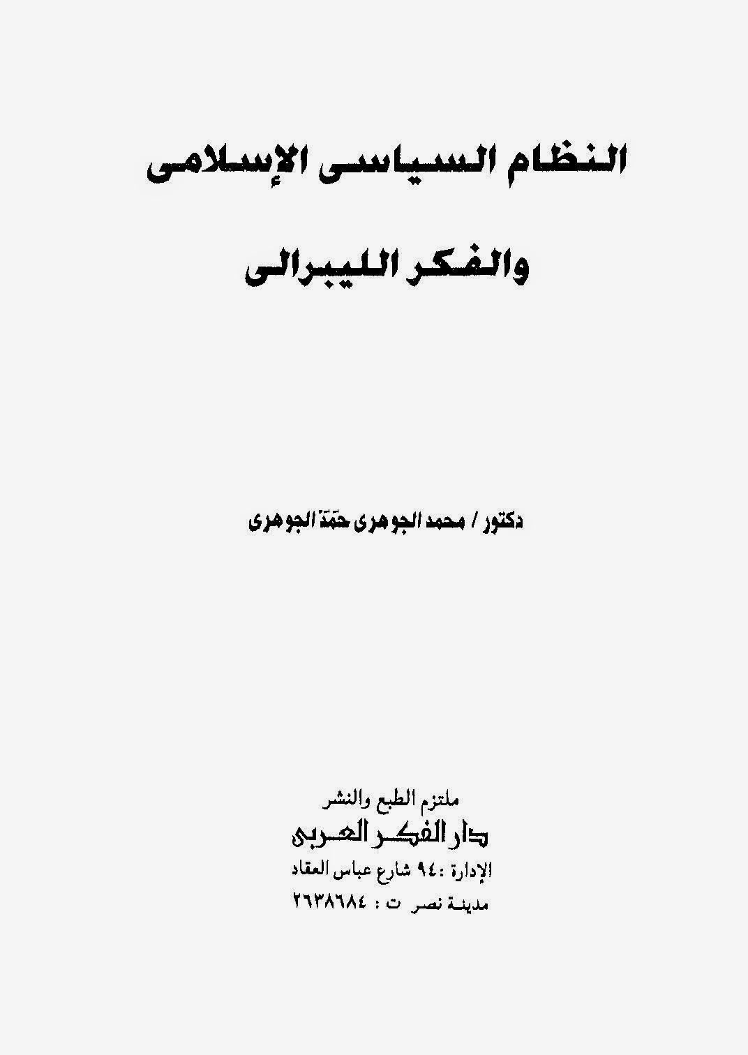 النظام السياسي الإسلامي والفكر الليبرالي - محمد الجوهري pdf