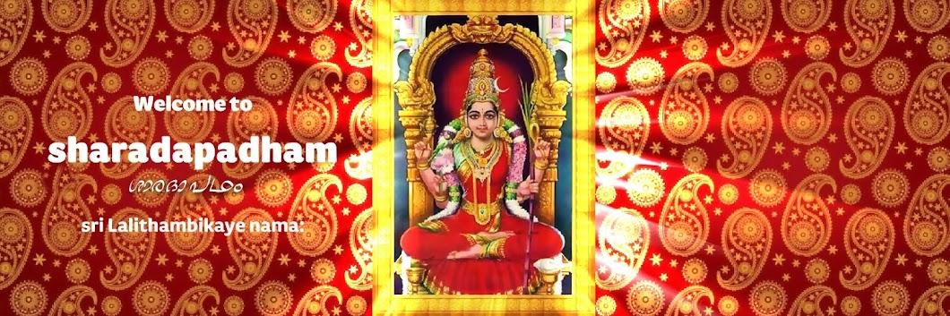 sharadapadham