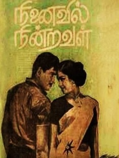 Watch Ninaivil Nindraval (1967) Tamil Movie Online