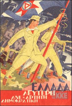 ΙΟΥΝΗΣ 1945 - ΙΟΥΝΗΣ 1947 : Οταν ο αστικός κόσμος δολοφονούσε λαϊκούς αγωνιστές