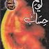 Youm E Hisab By Haroon Yahya Urdu Pdf Book Read Online