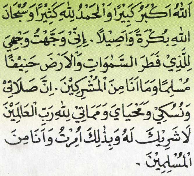 karangan solat dalam bahasa arab Membaca tiga ayat terakhir surah al-kahfi dan niatkan dalam hati agar dapat bangun pada waktu contoh teks perbualan bahasa arab الحوار اللغة.