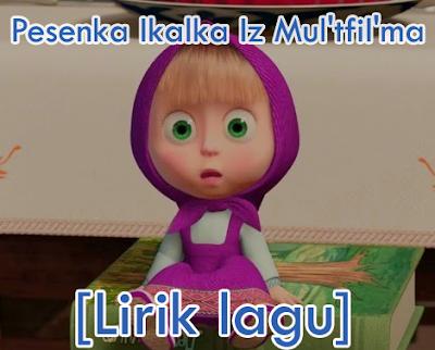 lirik lagu masha pesenka ikalka
