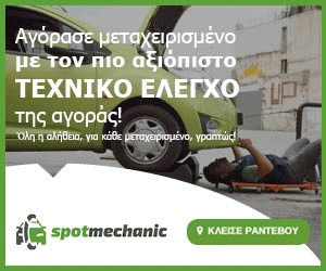 spotmechanic
