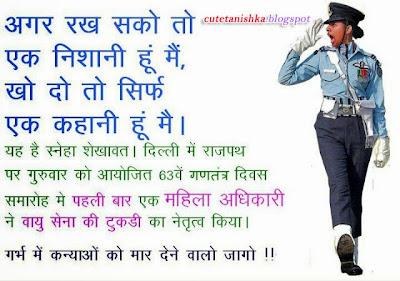 cute tanishka hindi quotes