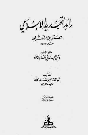 رائد التجديد الإسلامي محمد بن العنابي - أبو القاسم عبد الله pdf