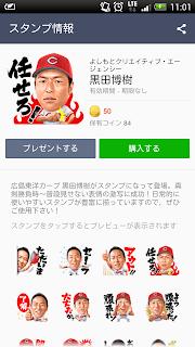広島 カープ 黒田博樹 lineスタンプ