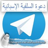 Canal Dawah Salafiya en castellano