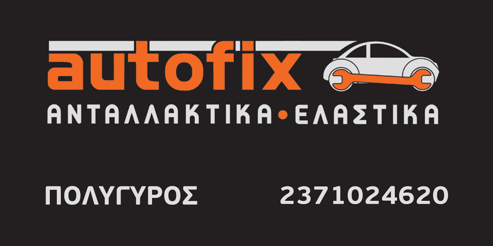 Αutofix