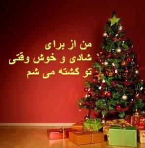 کشتار درختان بمناسبت زادروز عیسی مسیح که وجود نداشت!!! پسر خدایی که آن هم وجود ندارد!!!