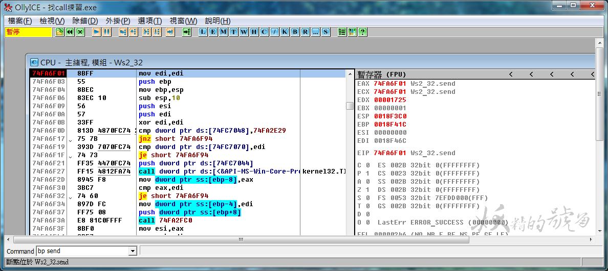 6 - 製作遊戲外掛:利用OllyDBG分析數據找call教學