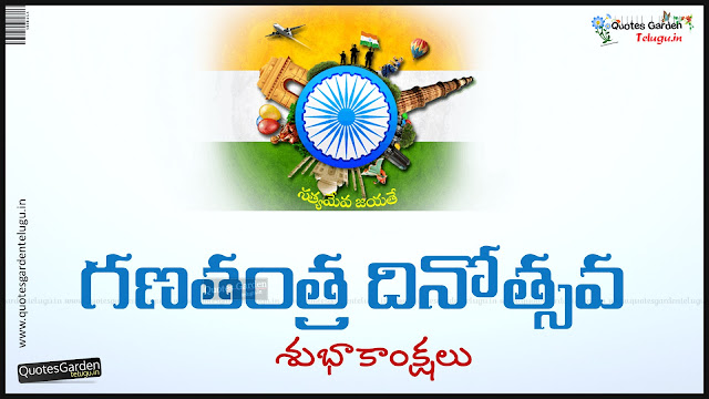 Best Telugu Ganatantra Dinotsava shubhakankshalu