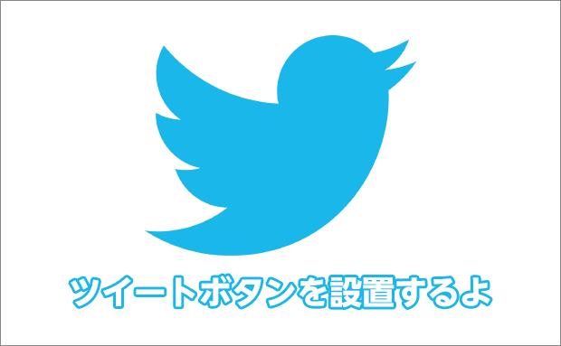 今さら聞けない!Twitterのツイートボタンを設置する方法