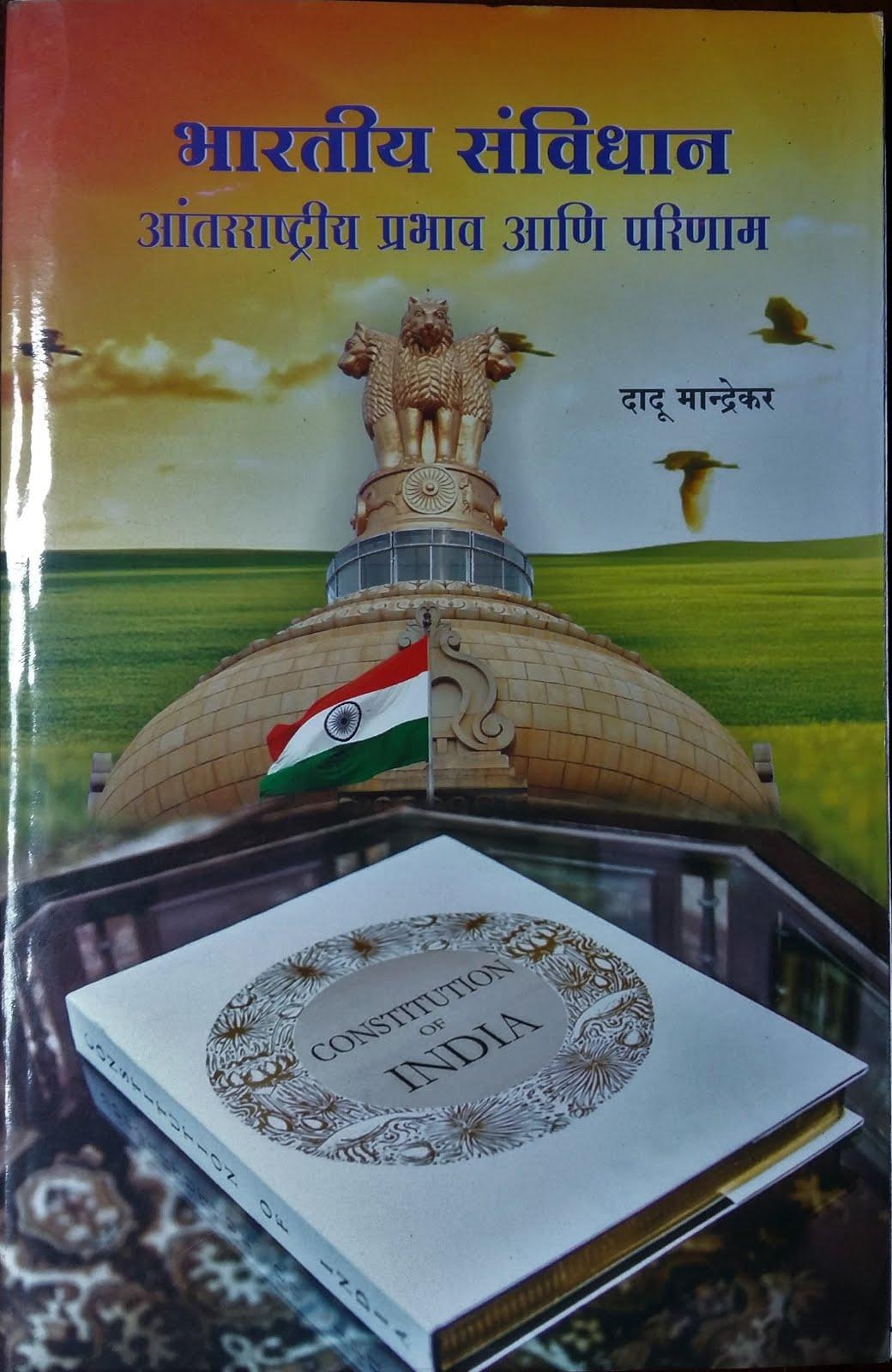 भारतीय संविधान :  आंतरराष्ट्रीय प्रभाव आणि परिणाम (लेखसंग्रह)