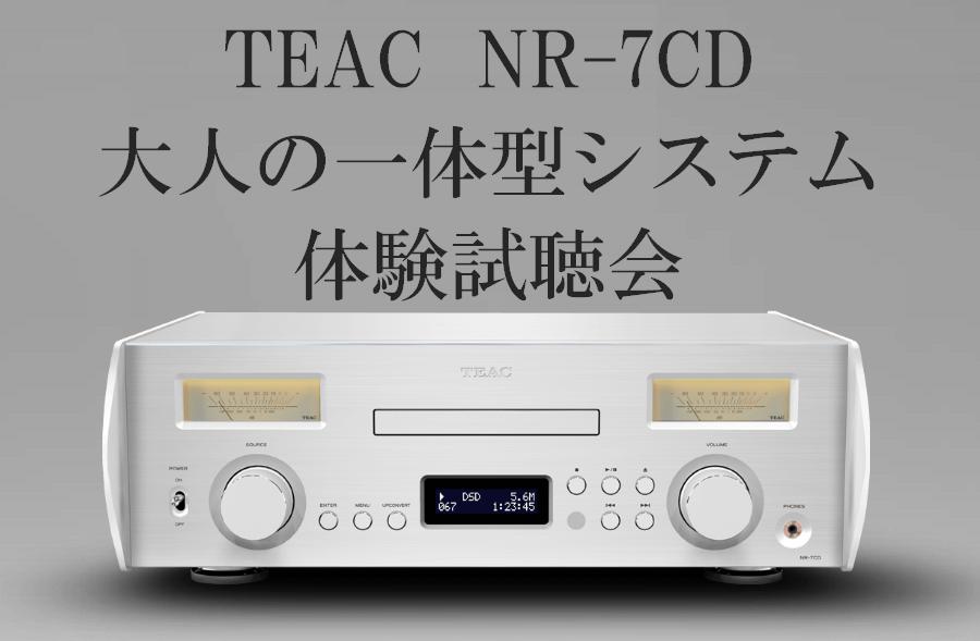 TEAC・『NR-7CD』 大人の一体型システム・体験試聴会。