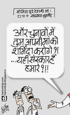 salman khursheed cartoon, voter, sonia gandhi cartoon, congress cartoon, cartoons on politics, indian political cartoon, election result, assembly elections 2013 cartoons