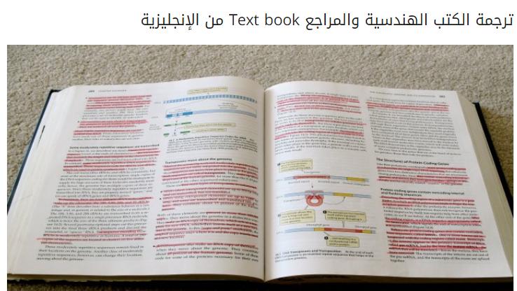 ترجمة الكتب والمقالات الهندسية