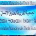 فرع الجمعية المغربية لحقوق الإنسان بالجديدة يحتج على خراب البنية التحتية للمدينة  ويطالب الجهات المختصة بالتدخل الفوري لإصلاحها