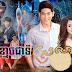 Bong Khmaoch Cheaty Srolanh [08 To be conitnued] Thai Drama Khmer Movie