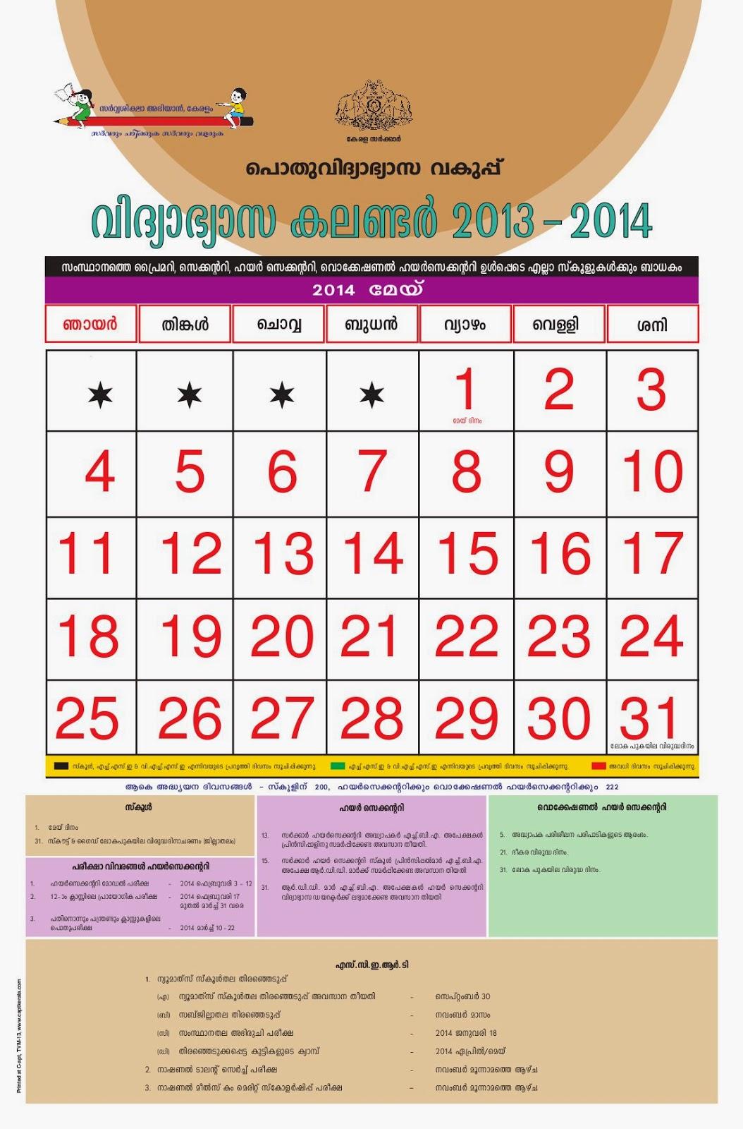 Calendar Kerala Pdf : Kerala government malayalam calendar pdf download