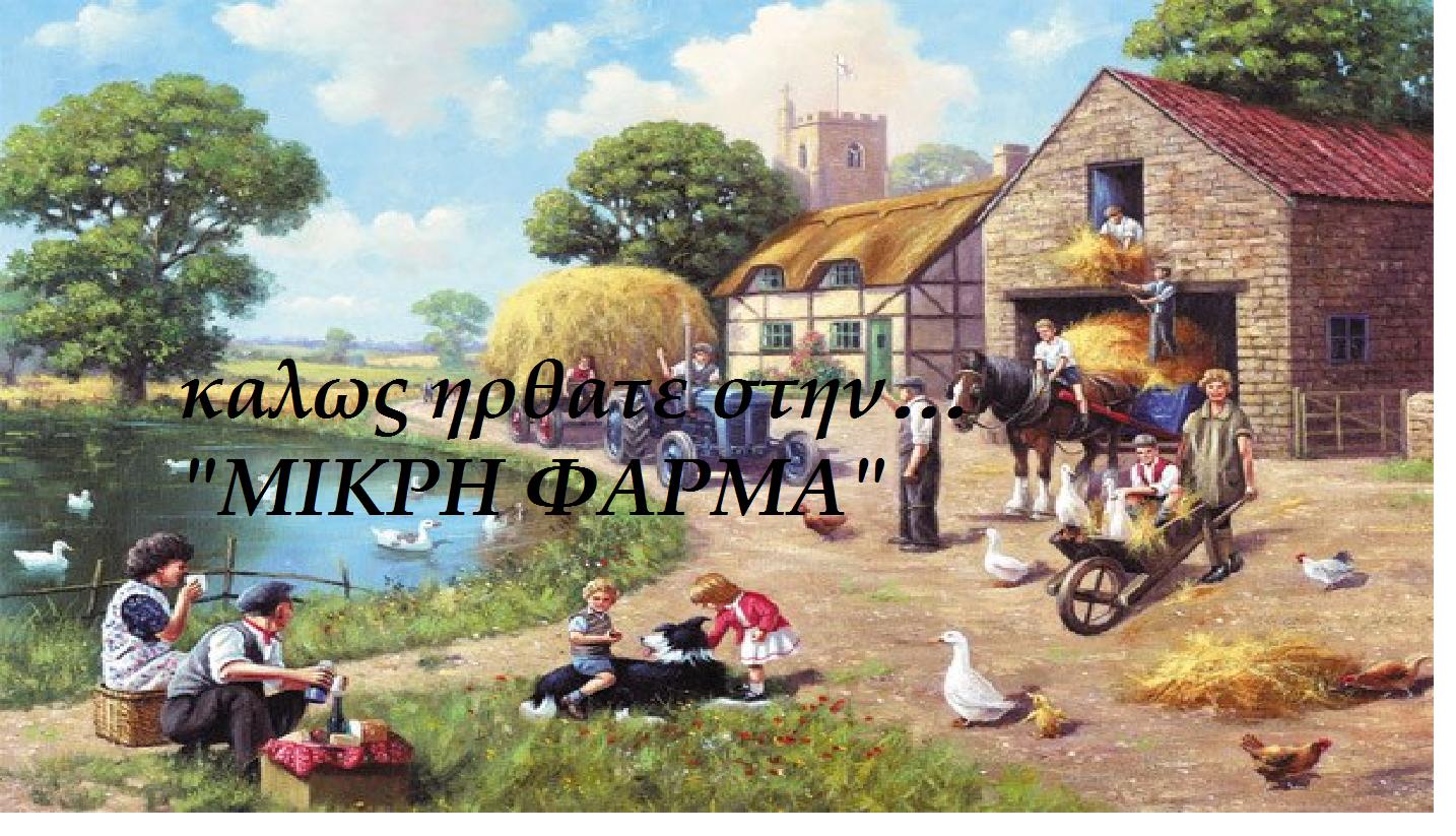 ΜΙΚΡΗ ΦΑΡΜΑ