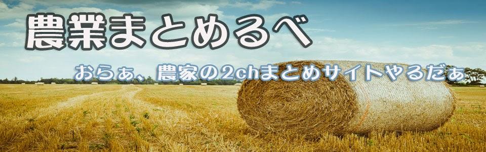 農業まとめるべ 農家・農業にまつわる人への2chまとめサイトです。