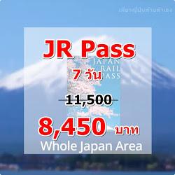 รวมตั๋วท่องเที่ยวเดินทางถูกกว่าที่ญี่ปุ่น