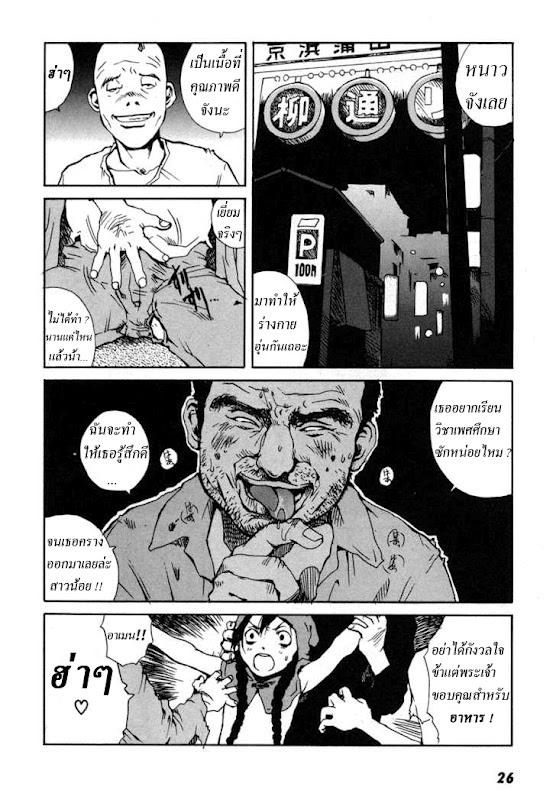 อ่านการ์ตูน Tokyo Red Hood 1 ภาพที่ 28