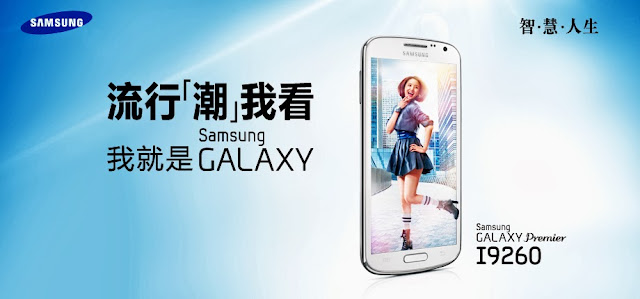 Samsung Galaxy Premier - GT-i9260