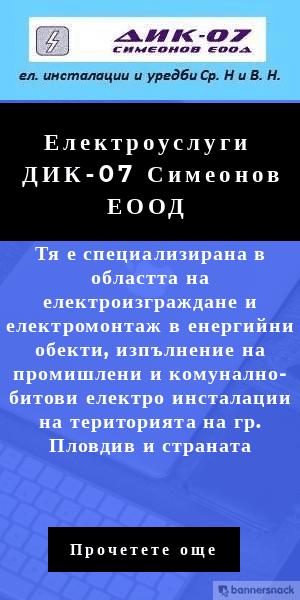 ДИК-07 Симеонов ЕООД