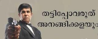 Thattipovaruth anangikkalayum - Pavanayi Captain raju comedy Malayalam Facebook Comment