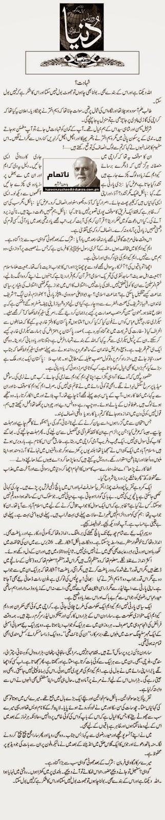 22 Octiber 2013, 90, Altaf Hussain, Dunya, Haroon Al Rasheed, Haroon ur Rasheed, karachi, MQM, Nine Zero, pakistan, Roznama Dunya