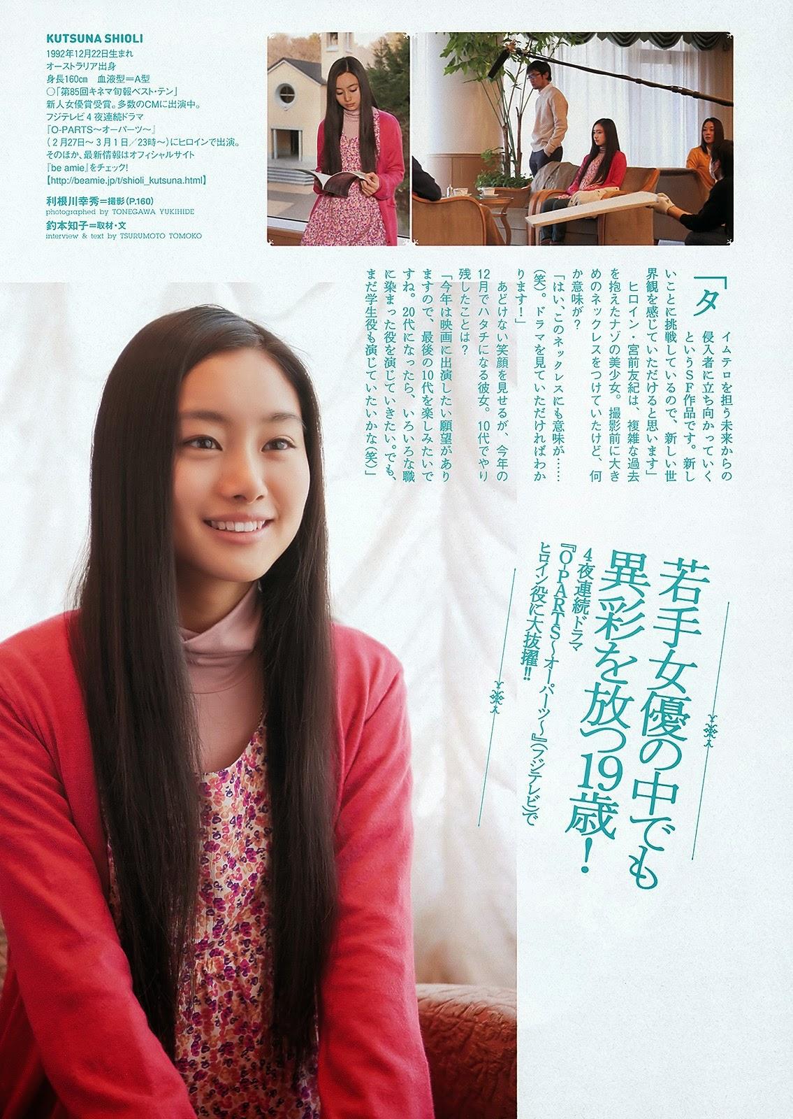 Kutsuna Shiori 忽那汐里 Weekly Playboy No 11 2012 Pictures 4