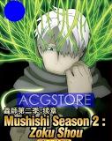 Mushishi: Tìm Đến Yên Bình Season 2 -  Mushishi Zoku Shou 2nd ...