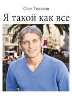 Ольг Тиньков. Я такой как все