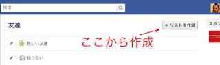 facebookのリストわけ