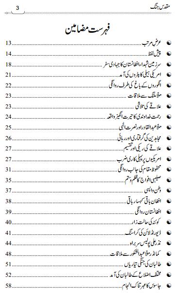 page of Muqaddas jang book